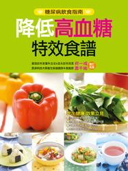 降低高血糖特效食譜(新版)