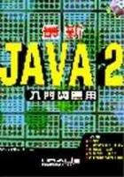 最新 Java 2 入門與應用-cover