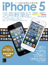 iPhone 5 活用輕筆記:一次搞定智慧生活便利通-cover