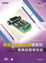 單晶片能力認證學術科─專業級暨專家級-cover