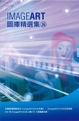 ImageART 圖庫精選集(36)-cover