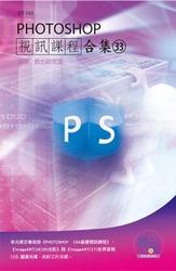 Photoshop 視訊課程合集 (33)-cover