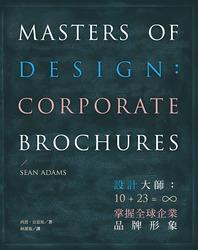 設計大師:10 + 23 = ∞ 掌握全球企業品牌形象 (Masters of Design: Corporate Brochures)