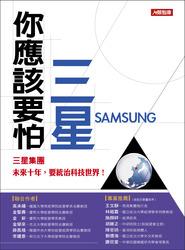 你應該要怕三星:三星集團未來十年,要統治科技世界!-cover