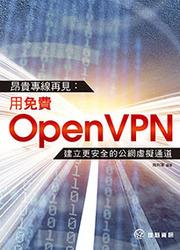 昂貴專線再見:用免費 OpenVPN 建立更安全的公網虛擬通道-cover