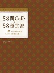 58 間 Cafe,58 種京都:用一杯咖啡的時間,細品千年古都慢活之道-cover