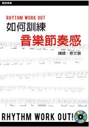 如何訓練音樂節奏感(一)