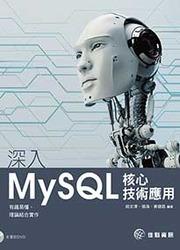 深入 MySQL 核心技術應用(MySQL 核心內幕)-cover