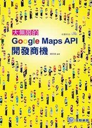 大無限的 Google Maps API 開發商機(Google Maps API 應用開發)-cover