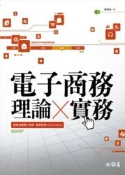 電子商務理論 X 實務-cover