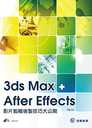 3ds Max + After Effects 影片剪輯後製技巧大公開(動感 CG 3ds Max / After Effects 影視後製實例大全)-cover