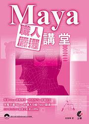 Maya 職人嚴選講堂-cover