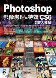 Photoshop CS6 影像處理與特效製作大補帖-cover