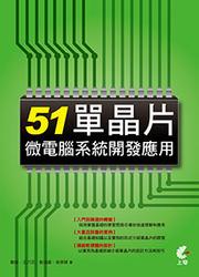 51 單晶片微電腦系統開發應用-cover