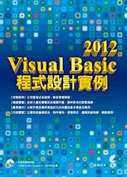 Visual Basic 2012 程式設計實例-cover