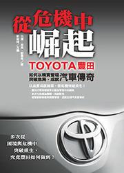 從危機中崛起─ TOYOTA 豐田如何以精實管理突破危局,成就汽車傳奇(TOYOTA 豐田─以品質成就霸業、從危機突破重生)-cover