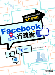 Facebook 行銷術-徹底運用 Facebook 特色大打行銷戰 (Facebook Marketing: Leveraging Facebook's Features for Your Marketing Campaigns, 3/e)-cover
