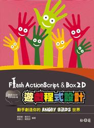 Flash ActionScript 與 Box2D 遊戲程式設計:動手創造你的 Angry Birds 世界<附 780 分影音教學錄影檔>-cover
