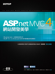 ASP.NET MVC 4 網站開發美學-cover