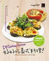 好好吃義式料理 ! 一次學會金牌主廚私藏的 110 道四季食譜-cover