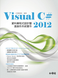 Visual C# 2012 資料庫程式設計暨進銷存系統實作-cover