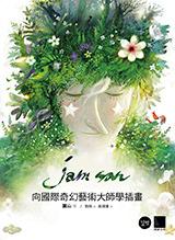 向國際奇幻藝術大師學插畫-cover