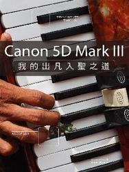 Canon 5D Mark III 我的出凡入聖之道 (Canon 5D Mark III : From Snapshot to Great Shot)-cover