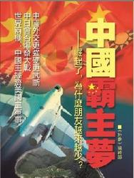 中國霸主夢-cover
