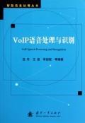 VoIP 語音處理與識別-cover