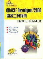 Oracle Developer/2000 開發工具指南--Oracle Forms 篇-cover