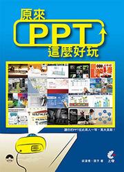 原來 PPT 這麼好玩-cover
