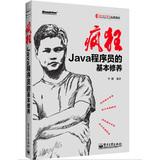 瘋狂 Java 程序員的基本修養-cover