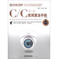 C\C++ 常用演算法手冊(修訂版)-cover