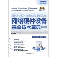 網路管理工具完全技術寶典(第3版全新升級版本)