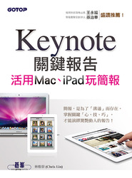 Keynote 關鍵報告─活用 Mac、iPad 玩簡報-cover
