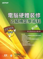 電腦硬體裝修乙級檢定學術科, 3/e-cover