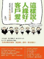 這樣說,人緣好,客戶愛─日本企業界公認最值得上的 9 堂說話課-cover