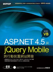 ASP.NET 4.5 與 jQuery Mobile 跨行動裝置網站開發-使用 VB-cover