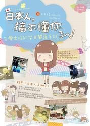 日本人,搞不懂你ㄋㄟ ! 台灣女孩的留日闖蕩手記-cover