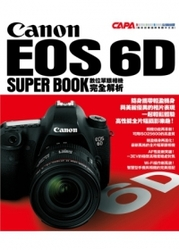 Canon EOS 6D 數位單眼相機完全解析-cover