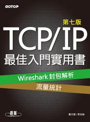 TCP/IP 最佳入門實用書:Wireshark 封包解析 x 流量統計, 7/e-cover