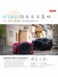 GF5 & G5 拍出日日美好:日常╳旅行╳輕單眼.精彩你的影像生活-cover