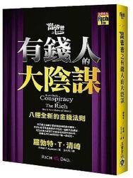 富爸爸之有錢人的大陰謀:八種全新的金錢法則(Rich Dad's Conspiracy of the Rich: The 8 New Rules of Money)