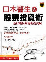 口木醫生的股票投資術:治好股民常犯的投資病