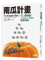 南瓜計畫─狠心摘弱枝,才能比人茁壯的經營法則(The Pumpkin Plan: A Simple Strategy to Grow a Remarkable Business in Any Field)-cover