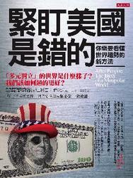 緊盯美國是錯的─你需要看懂世界趨勢的新方法-cover
