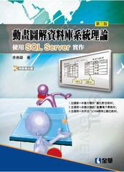 動畫圖解資料庫系統理論-使用 SQL Server 實作, 2/e-cover
