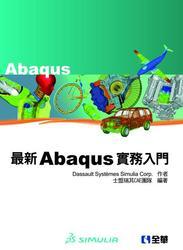 Abaqus 最新實務入門-cover