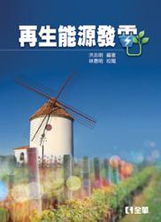 再生能源發電-cover
