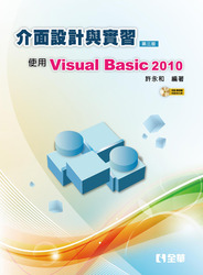介面設計與實習-使用 Visual Basic, 3/e-cover
